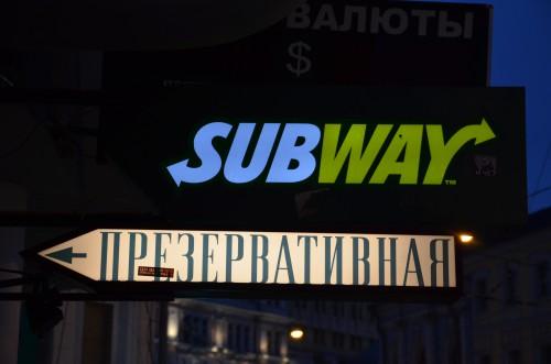Презервативная subway